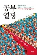 [오디오북] 공부 열광 패키지 (1~5강)