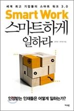 [오디오북] 스마트하게 일하라 패키지 (1~5강)