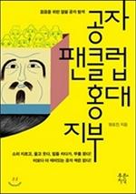 [오디오북] 공자 팬클럽 홍대지부 패키지 (1~5강)