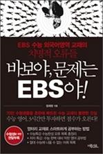 [오디오북] 바보야, 문제는 EBS야! 패키지 (1~5강)