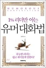 [오디오북] 1% 리더만 아는 유머 대화법 패키지 (1~5강)