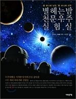 [오디오북] 별 헤는 밤 천문우주 실험실 패키지 (1~5강)