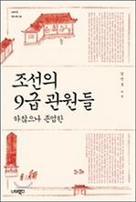 [오디오북] 조선의 9급 관원들 패키지 (1~4강)