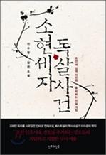 [오디오북] 소현세자 독살사건 패키지 (1~4강)