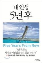 [오디오북] 내 인생 5년 후 패키지 (1~4강)