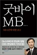[오디오북] 굿바이 MB 패키지 (1~4강)