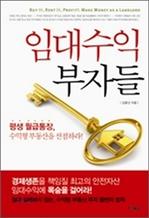 [오디오북] 임대수익 부자들 패키지 (1~4강)