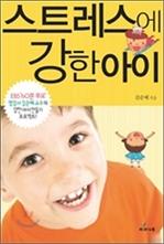 [오디오북] 스트레스에 강한 아이 패키지 (1~4강)