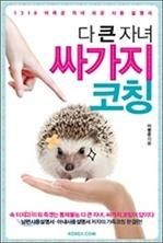 [오디오북] 다 큰 자녀 싸가지 코칭 패키지 (1~4강)