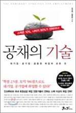 [오디오북] 공채의 기술 패키지 (1~4강)