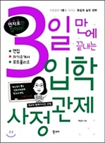 [오디오북] 3일 만에 끝내는 입학사정관제 패키지 (1~4강)