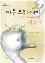 [오디오북] 세계명작 3단 뛰기 : 미운오리 패키지 (1~2강)