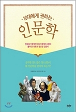 [오디오북] 10대에게 권하는 인문학 패키지 (1~6강)