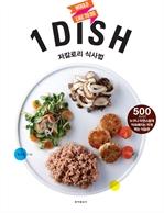 1 DISH 저칼로리 식사법