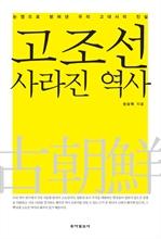 고조선, 사라진 역사