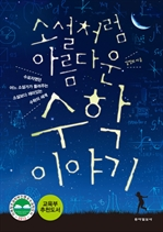소설처럼 아름다운 수학 이야기