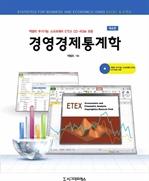 경영경제통계학 (제4판)