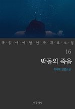 도서 이미지 - 박돌의 죽음 - 꼭 읽어야 할 한국 대표 소설 16