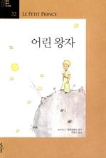 [오디오북] 어린왕자