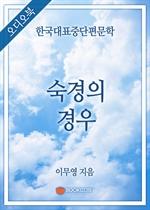 [오디오북] 한국대표중단편문학 - 숙경의 경우