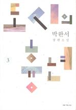 [오디오북] 도시의 흉년 3