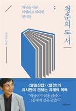 [오디오북] 청춘의 독서
