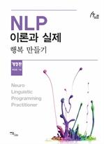 NLP이론과 실제 - 행복만들기 (개정판)