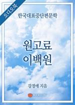 [오디오북] 한국대표중단편문학 - 원고료 이백원