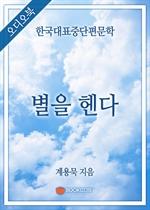 [오디오북] 한국대표중단편문학 - 별을 헨다