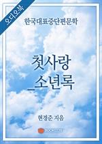 [오디오북] 한국대표중단편문학 - 첫사랑_소년록