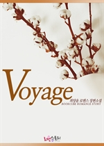 보이지 (Voyage)