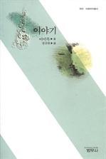 [오디오북] 이야기 3