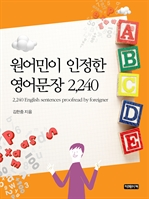 도서 이미지 - 원어민이 인정한 영어문장 2,240