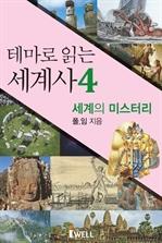 테마로 읽는 세계사 4 - 세계의 미스터리들