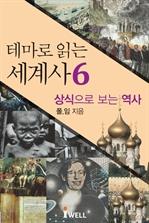 테마로 읽는 세계사 6 - 상식으로 보는 역사