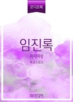 [오디오북] 임진록 (북코스모스)