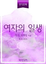 [오디오북] 여자의 일생 (북코스모스)