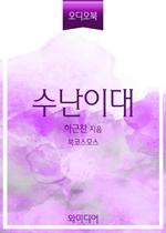 [오디오북] 수난이대 (북코스모스)
