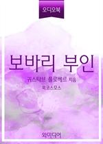 [오디오북] 보바리 부인 (북코스모스)