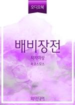 [오디오북] 배비장전 (북코스모스)