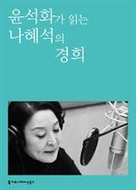 〈100인의 배우, 우리 문학을 읽다〉 윤석화가 읽는 나혜석의 경희
