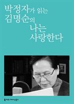 도서 이미지 - 〈100인의 배우, 우리 문학을 읽다〉 박정자가 읽는 김명순의 나는 사랑한다