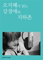 도서 이미지 - 〈100인의 배우, 우리 문학을 읽다〉 오지혜가 읽는 강경애의 지하촌