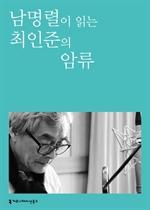 도서 이미지 - 〈100인의 배우, 우리 문학을 읽다〉 남명렬이 읽는 최인준의 암류