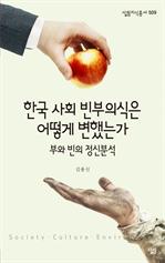 한국 사회 빈부의식은 어떻게 변했는가 - 살림지식총서 509