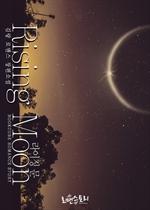 라이징 문 (Rising Moon)