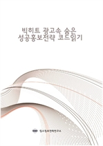 빅히트 광고속 숨은 성공 홍보전략 코드읽기