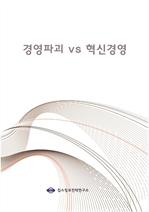경영파괴 vs 혁신경영