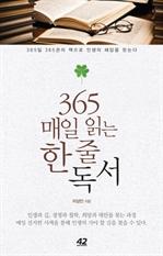 365 매일 읽는 한 줄 독서