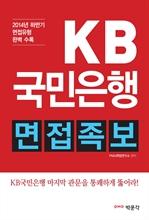 KB국민은행 면접족보
